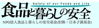 食品と暮らしの安全 クリック